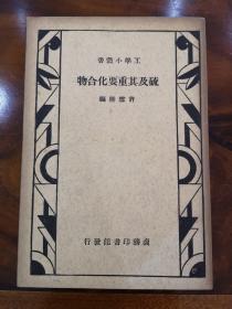 工学小丛书《硫及其重要化合物》 化学公式及实验方法 品佳 民国二十四年初版