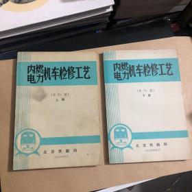 内燃电力机车检修工艺东风4型上下册