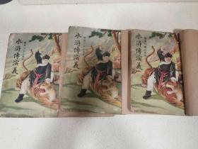 绣像仿宋完整本 水浒传演义 第二、三、四册(带书皮,品相佳)++++