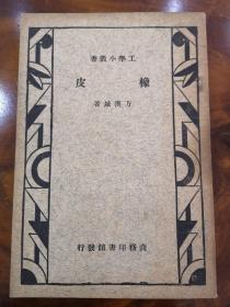 工学小丛书《橡皮》 民国二十四年国难后二版 公式 图示 品佳