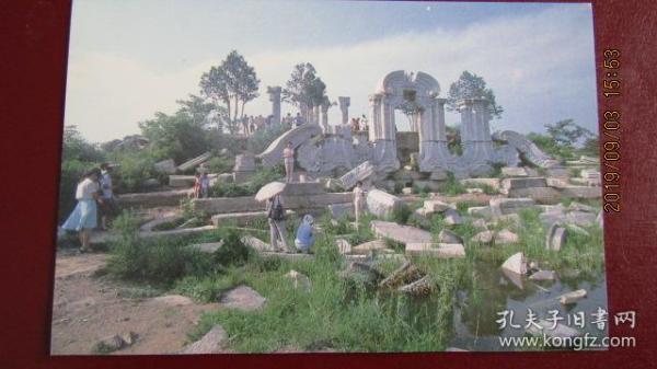 80年代 北京风光-圆明园遗址 明信片