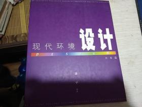现代环境设计.日本篇