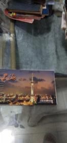 明信片一本:上海风采【后封皮附有一张:金茂大厦88层观光卡,稀见】