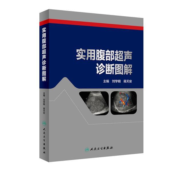 实用腹部超声诊断图解
