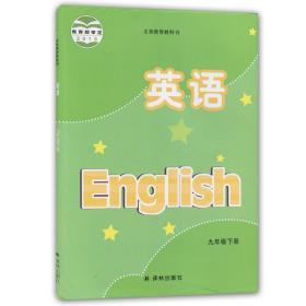 19春 英语 义务教育教科书 课本 教材 英语 九年级 9年级 9B 下册 译林版 译林出版社 英语 九年级 下册