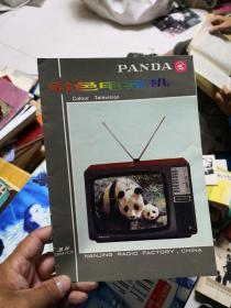 说明书-----熊猫牌彩色电视机----DB47C3型说明书【带电视机电原理图】   G