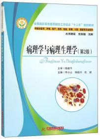 病理学与病理生理学(第2版供临床医学、护理、助产、药学、检验、影像、口腔、康复等专业使用)