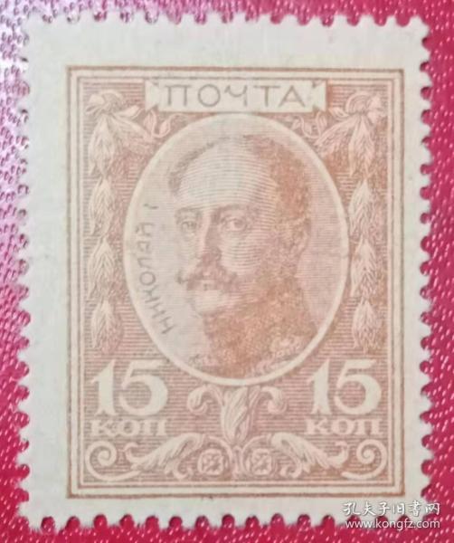 俄罗斯纸币沙皇俄国邮票加印文字高面值新票1枚