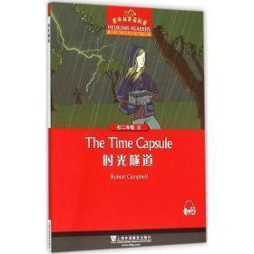 黑布林英语阅读初二年级4 时光隧道 儿童英语小说分级读物 中学生英语课外阅读书 初中八年级英语教辅 the time capsule