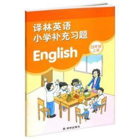 译林英语小学补充习题 四年级上册