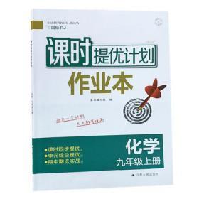 19秋9年级化学(上)(国标RJ)(通用版)课时提优计划作业本