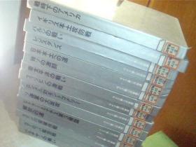 日文原版 WORLD WAR II ライフ第二次世界大战史 馆藏(编号6-10,12,14-22)(15本合售)大量珍贵图片,12开