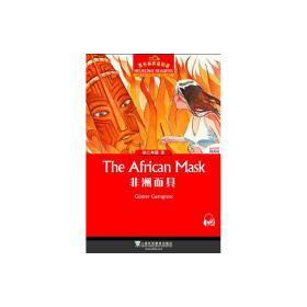 非洲面具-黑布林英语阅读(初2年级)(6) 【新华书店正版】 the african mask