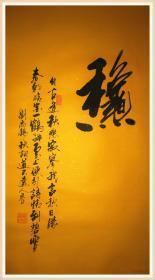 【保真】知名书法家杨向道(道不远人)作品:刘禹锡《秋词》