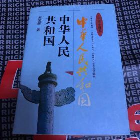 中国小通史.中华人民共和国
