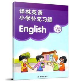 (免费)(3下)译林英语.小学补充习题