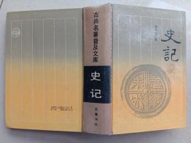 史记(岳麓书社,精装)
