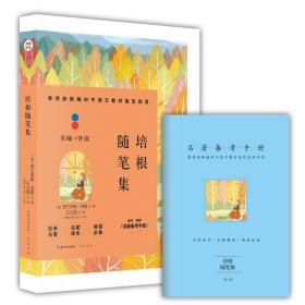 培根随笔集(附名著备考手册)/教育部新编初中语文教材指定阅读