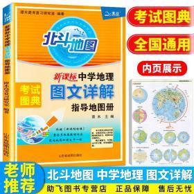 新课标中学地理图文详解指导地图册