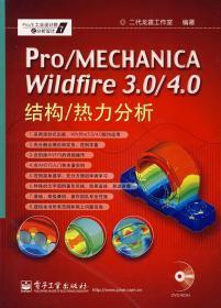 Pro/MECHANICA Wildfire 3.0/4.0 结构/热力分析(含DVD