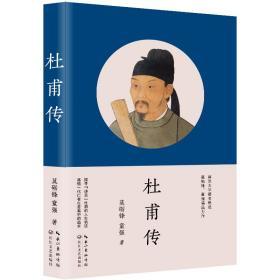 杜甫传(教育部统编语文教材推荐阅读高考名著阅读考查图书)