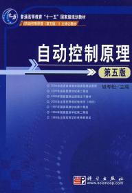 自动控制原理 胡寿松 科学出版社 9787030189554