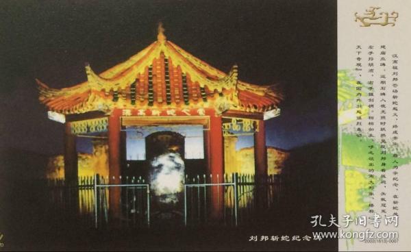 邮资片加印门票一套2枚,分别为刘邦斩蛇纪念碑、汉梁王陵区阙门。