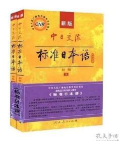 旧书 中日交流标准日本语(上下册)初级新版 标日 9787107185069 人民教育出版社
