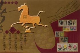 河南集邮加印邮资片(明信片主图为马踏飞燕)