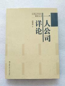 一人公司详论(台湾法学研究精要丛书)