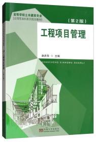 工程项目管理(第2版)