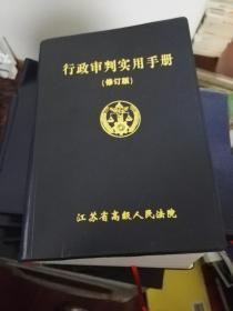 行政审判实用手册(修订版)