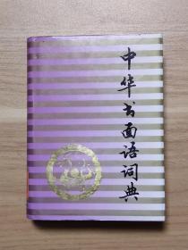 中华书面语词典