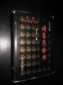 诸葛亮全书