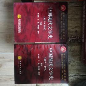 中国现代文学史 1917~1997上下