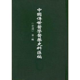中国传世医学医药史料汇编(补遗)第一辑 全83册