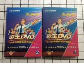 万利达 歌王DVD点歌本(1、2册)两册合售 精装本