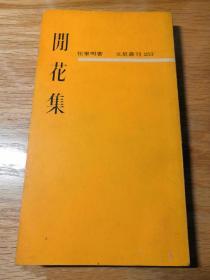 199任毕明  闲花集  文星书店1967年初版 宝岛旧版文学