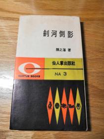 200陈之藩  剑河倒影  仙人掌出版社1970年三版 宝岛旧版文学