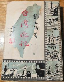 205邓文仪  台湾游记  正中书局1961年初版同年三版 宝岛旧版文学