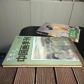 迎春花中国画季刊1983年第1、2期(包正版现货)