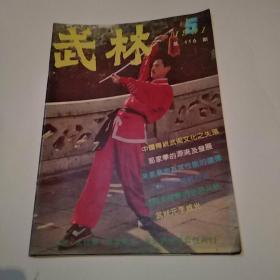 武林杂志 1991年第5期总第116期(8品16开48页目录参看书影)50637