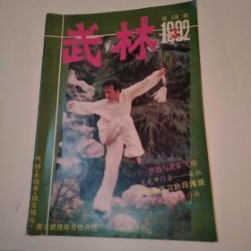 武林杂志 1992年第3期总第126期(8品16开48页目录参看书影)50638