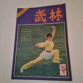 武林杂志 1981年第1期总第1期创刊号(8品16开48页目录参看书影1982年3月3印)50640