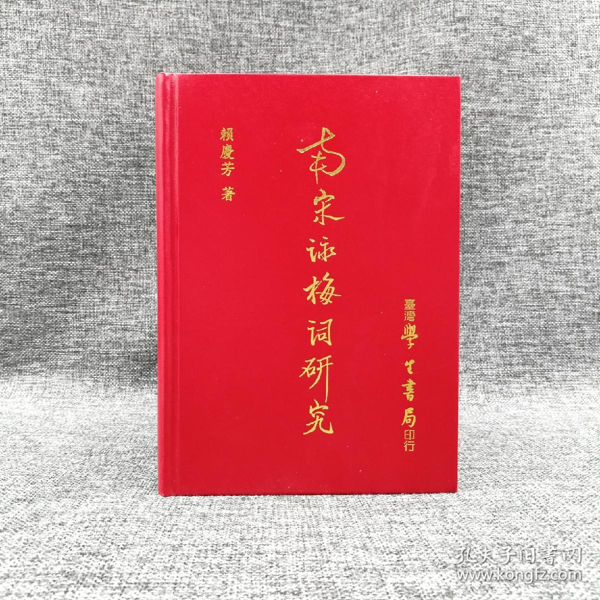 台湾学生书局  赖庆芳《南宋詠梅詞研究》(精装) ;绝版