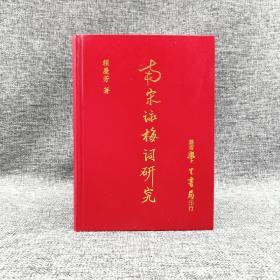 台湾学生书局  赖庆芳《南宋咏梅词研究》(精装) ;绝版