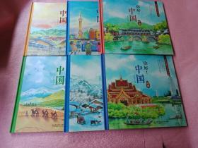 你好!中国:写给儿童的人文地理百科华北 华东 中南 西南 西北 东北 六本合售