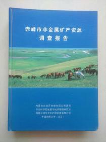 赤峰市非金属矿产资源调查报告