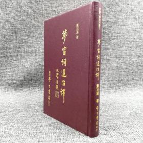 台湾学生书局 黄兆汉《夢窗詞選注譯》(精装);绝版
