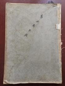 民国手绘花卉图案 一册41页8面80幅